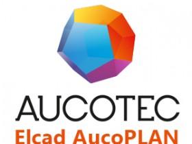 Elcad / Aucoplan 2019 v17.14破解版