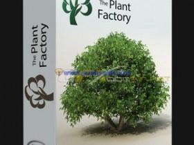 PlantFactory Producer 2016 R6 Build 602470破解版