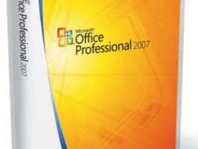 Office ProPlus 2007 SP3 绿色下载(附注册)