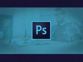 Udemy – Photoshop CC 2019 MasterClass 2018-11 破解版