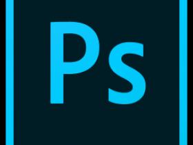 Adobe Photoshop CC2019中文破解版