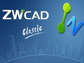 ZWCAD 2017 / ZW3D 2019 / Mechanical / Architecture破解版