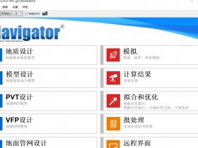 tNavigator2019.2超快速高性能数值模拟中文破解版